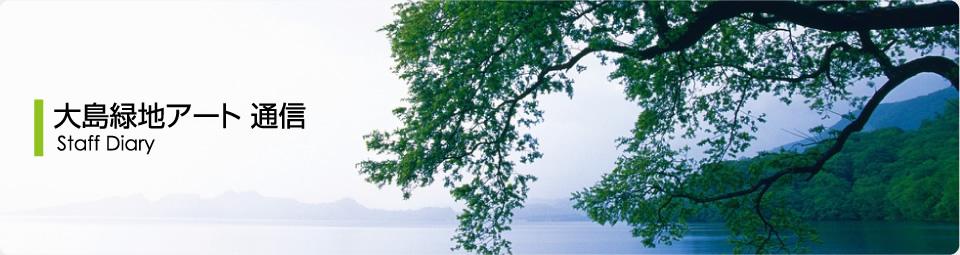大島緑地アート通信